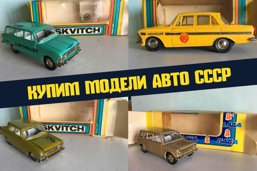 модель авто москвич ссср