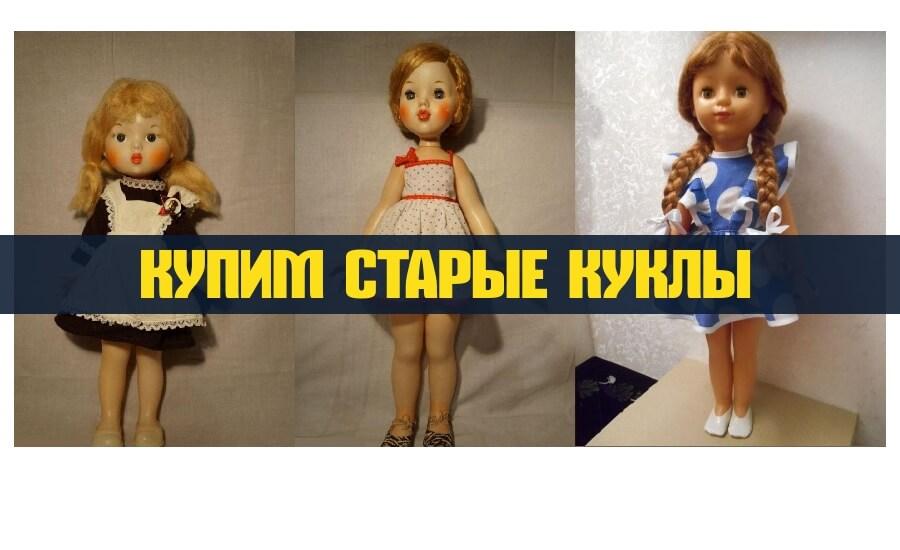 дорогие куклы ссср