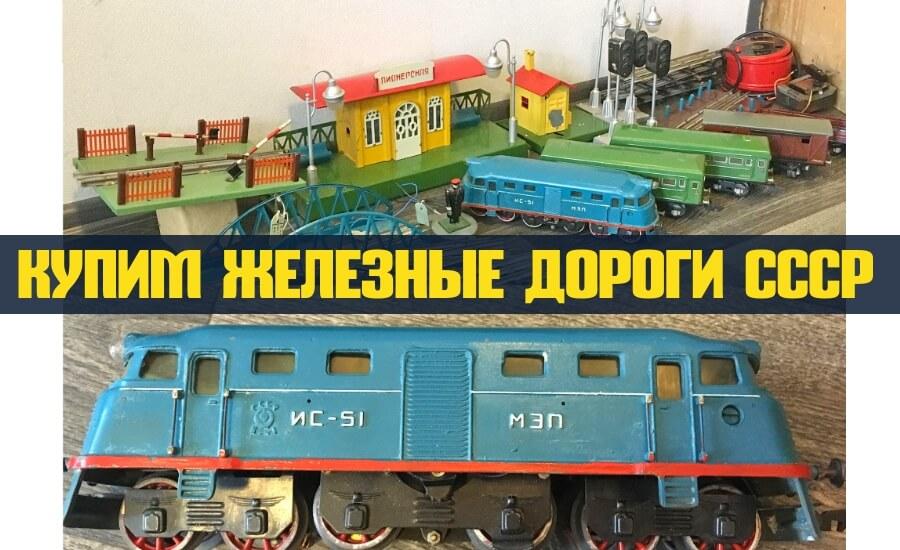 железная дорога pico станция пионерская