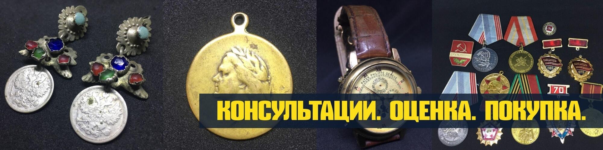 скупка антиквариата Харьков