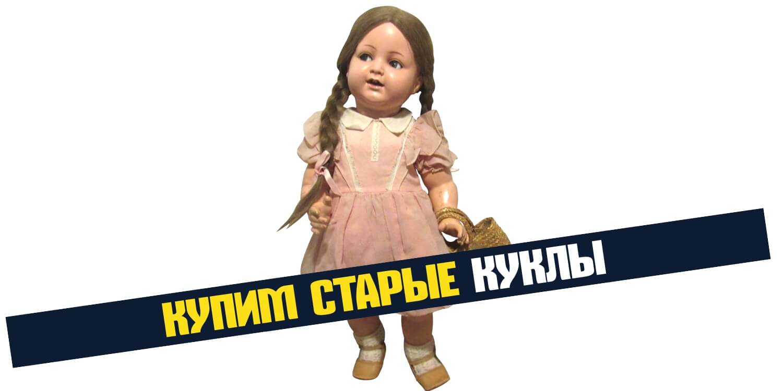 куклы прессопилки опилки ссср