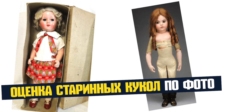 старые куклы ссср