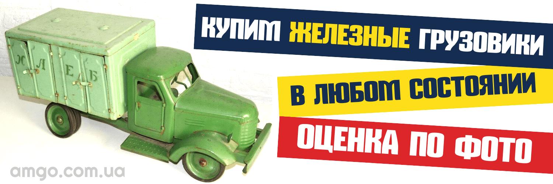 железный грузовик ссср