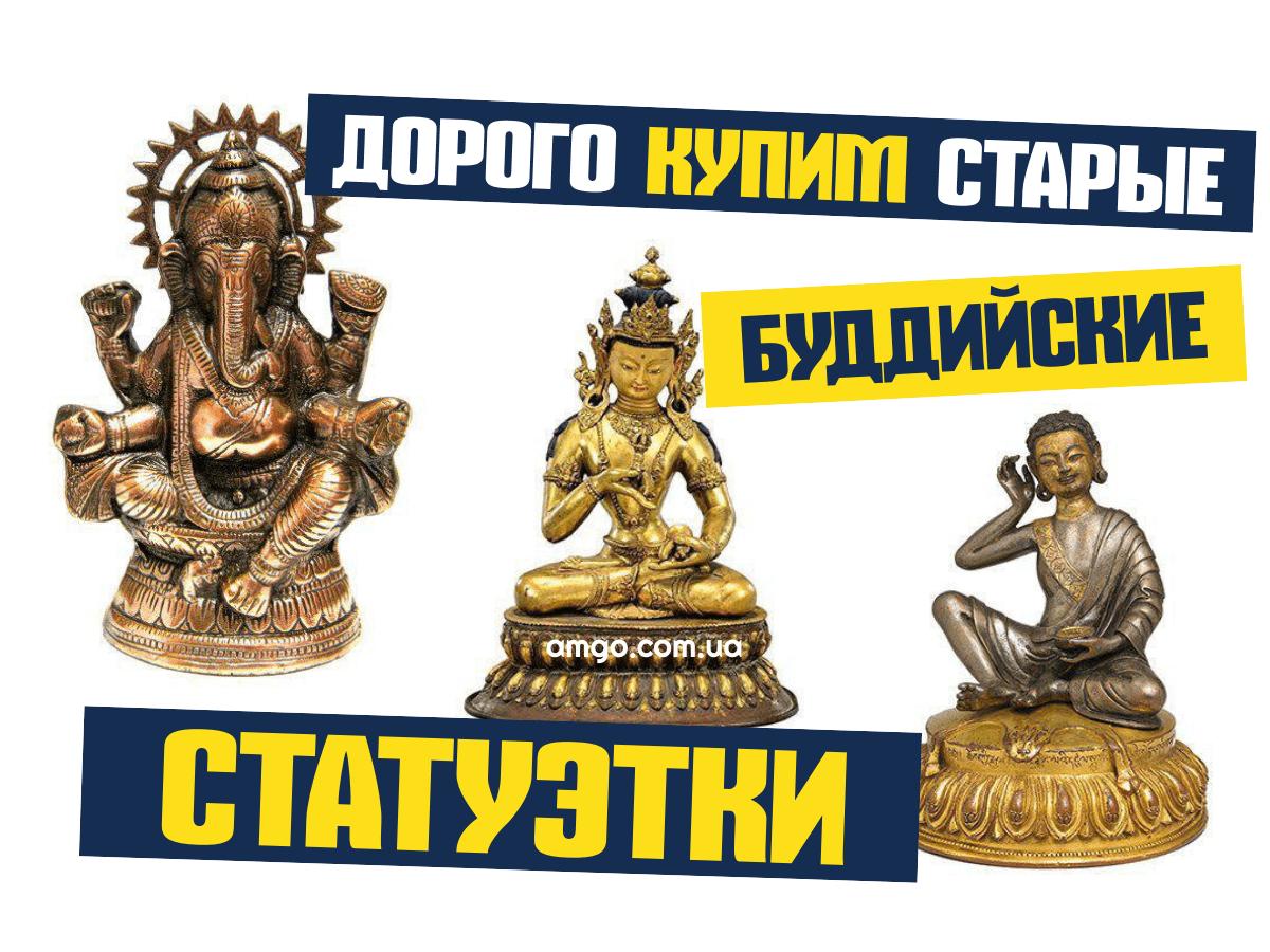буддийские статуи