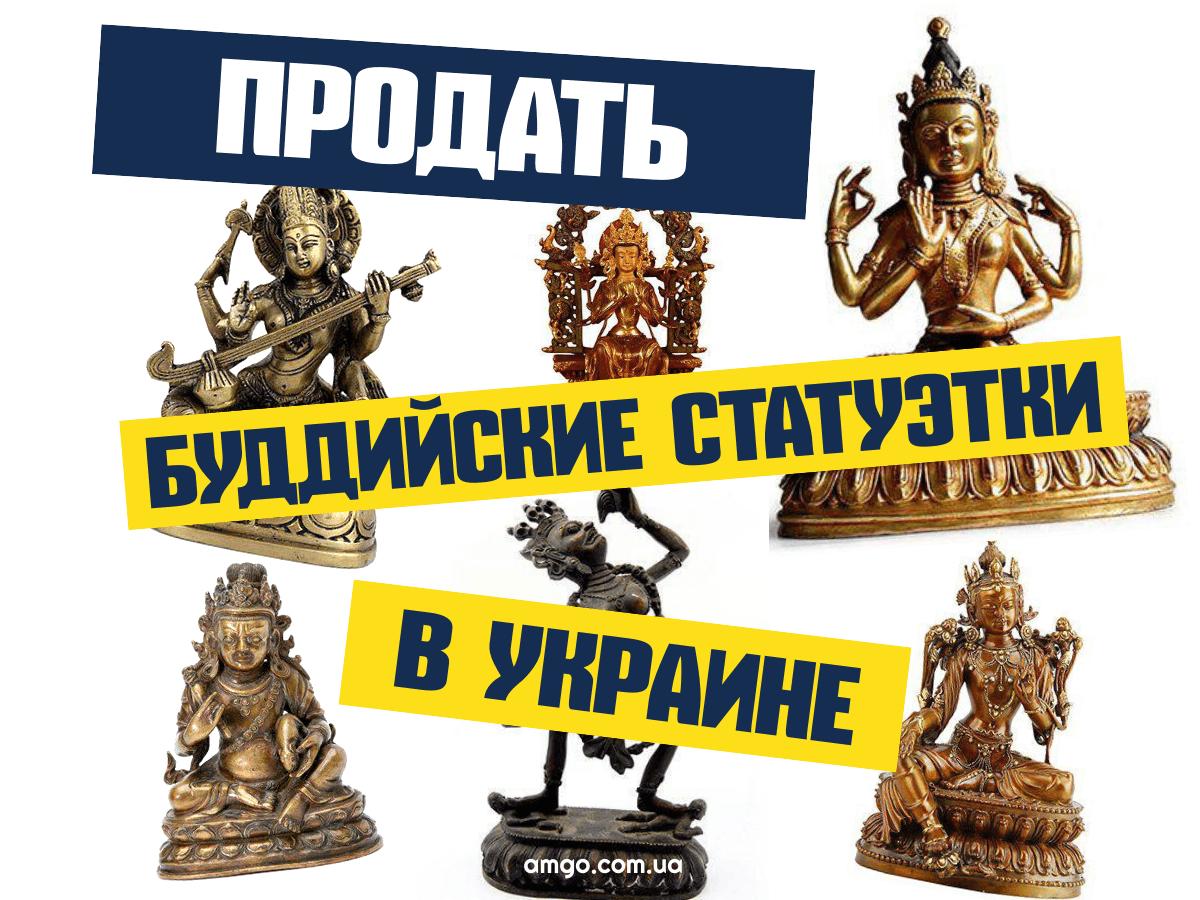статуэтка будды из бронзы