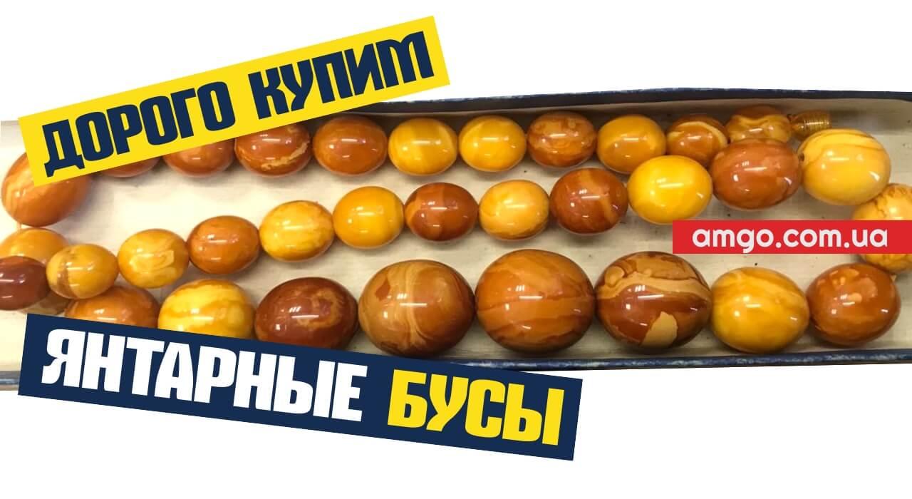 старые янтарные бусы СССР