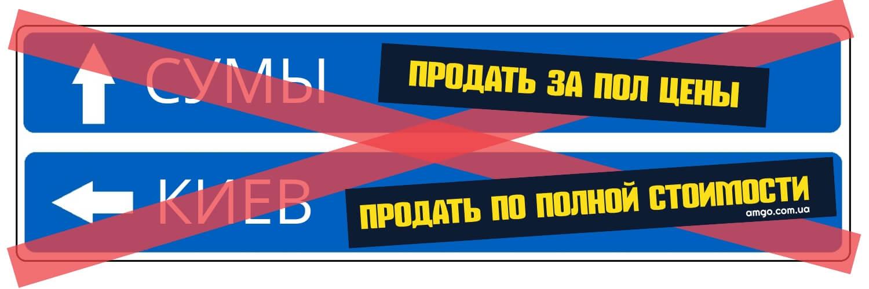дорожный знак киев сумы