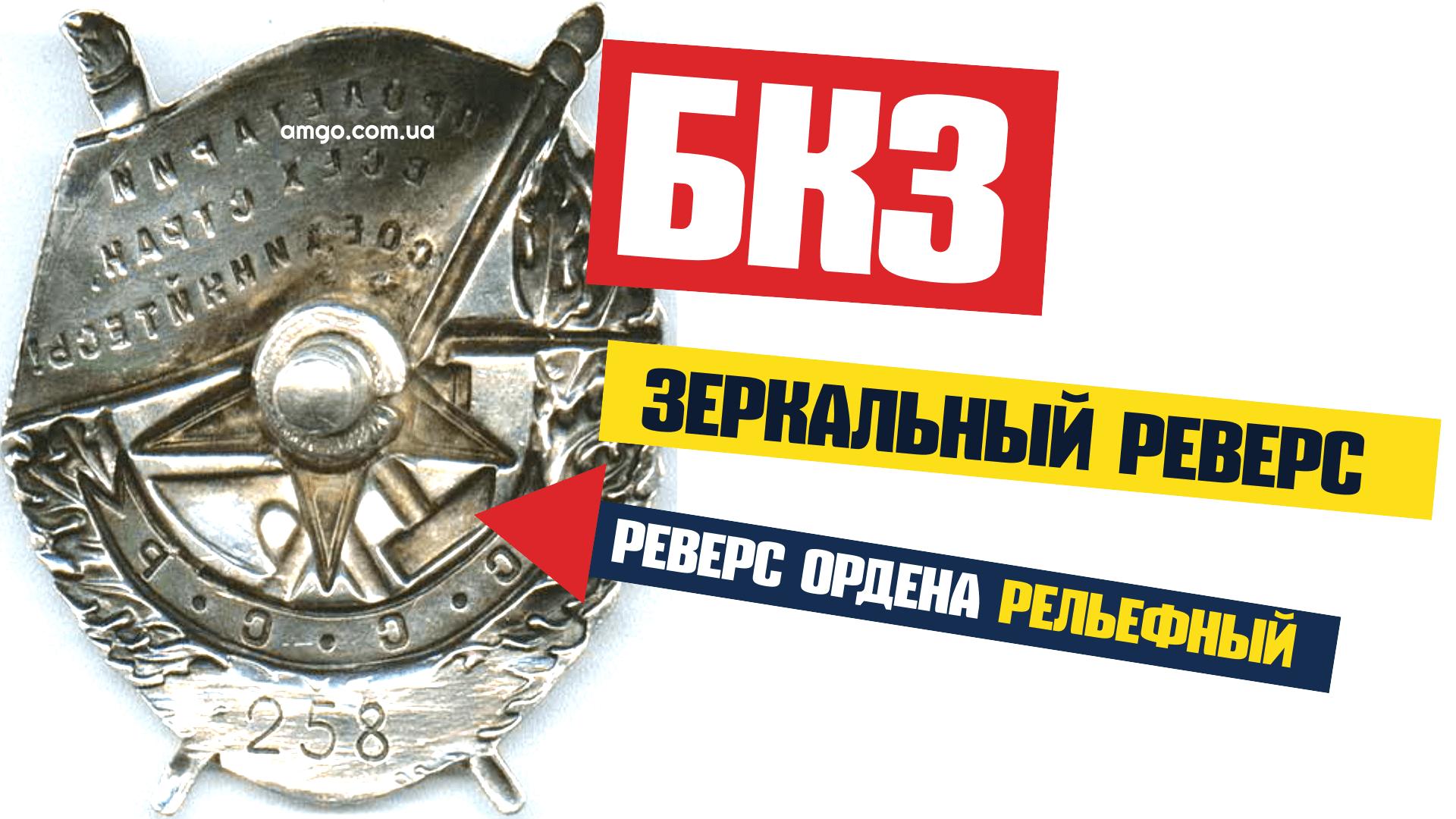 орден боевого красного знамени разновидность