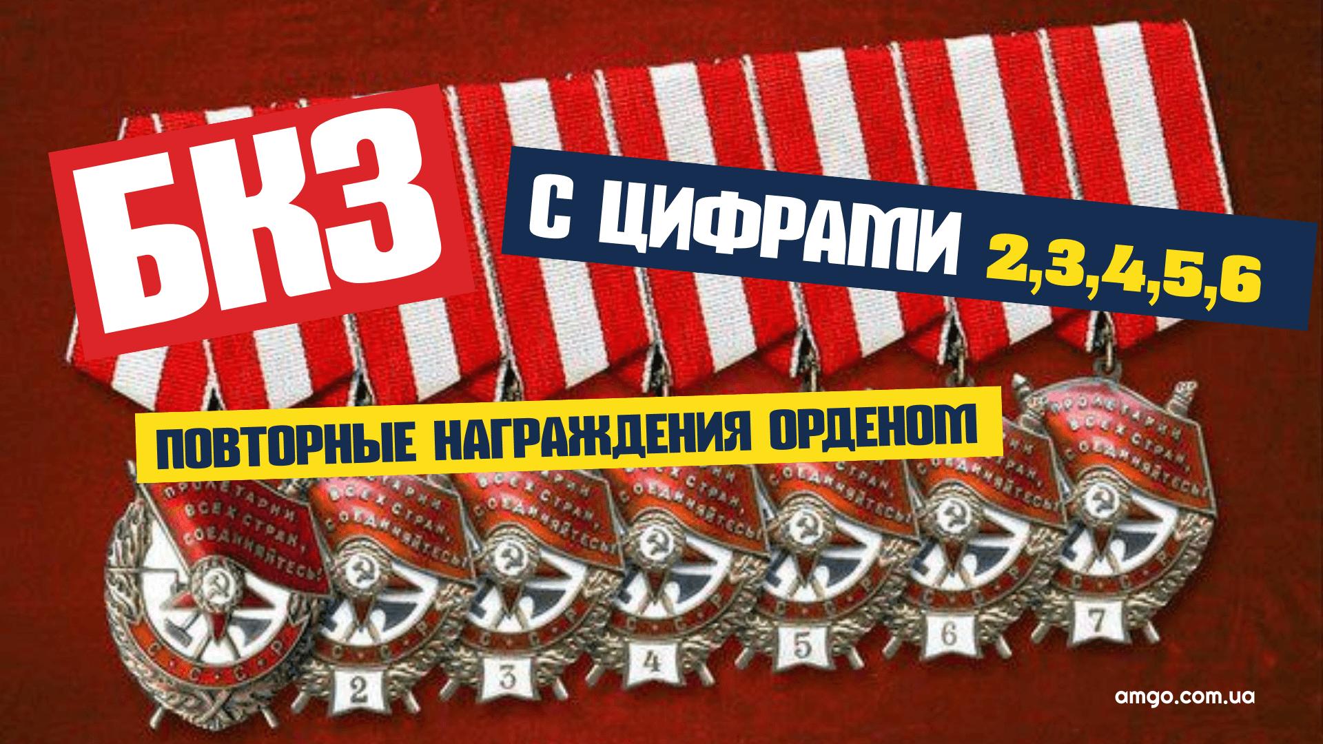 орден боевого красного знамени с цифрами