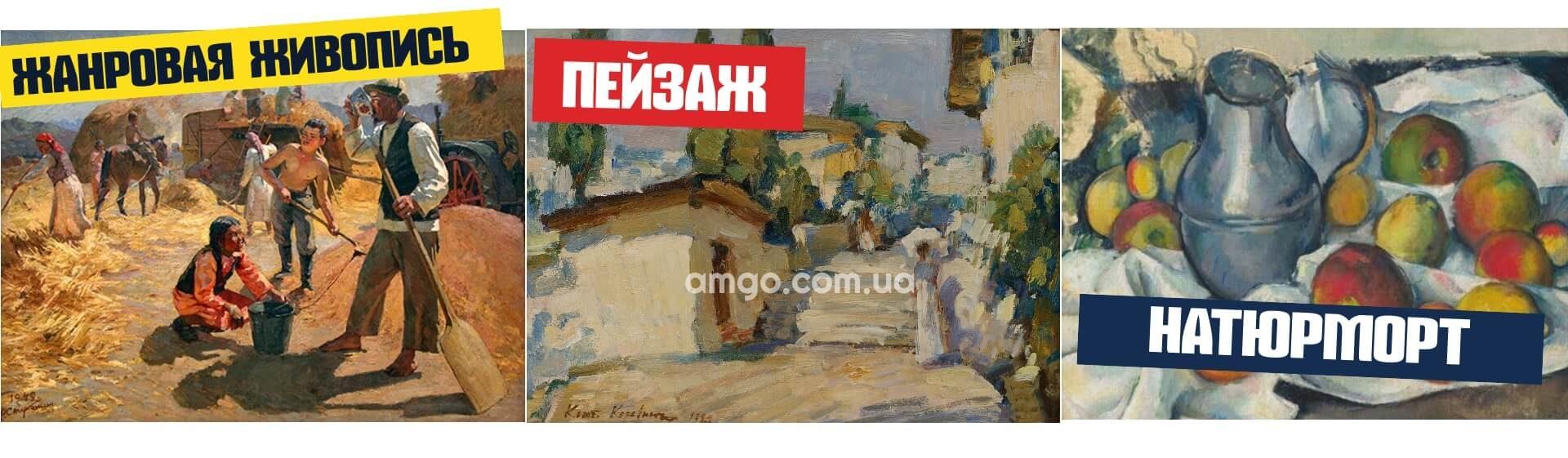 натюрморт пейзаж СССР