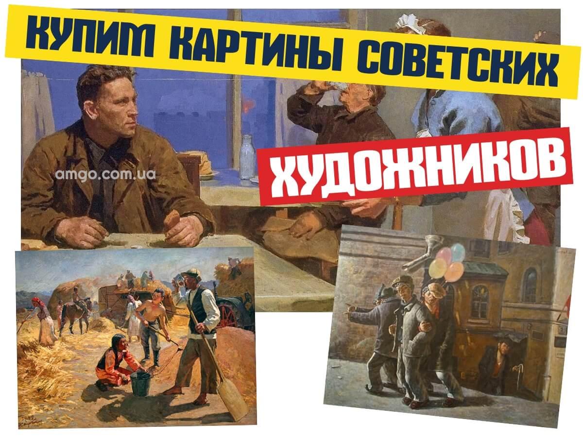 купим картины советских художников