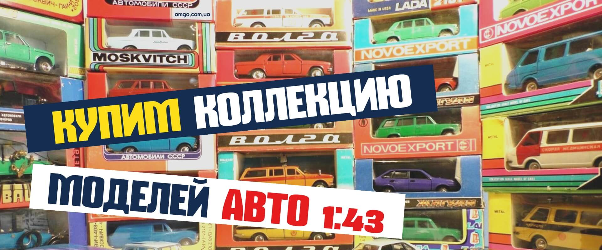 коллекция моделей авто ссср
