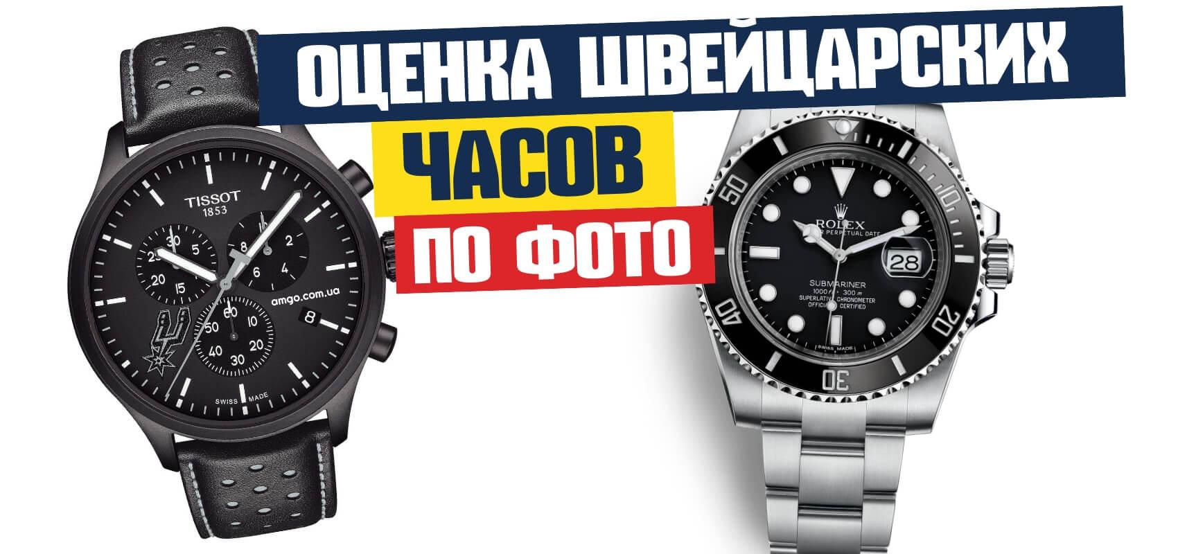 Часы куда швейцарские продать можно краснодаре часов срочный выкуп в