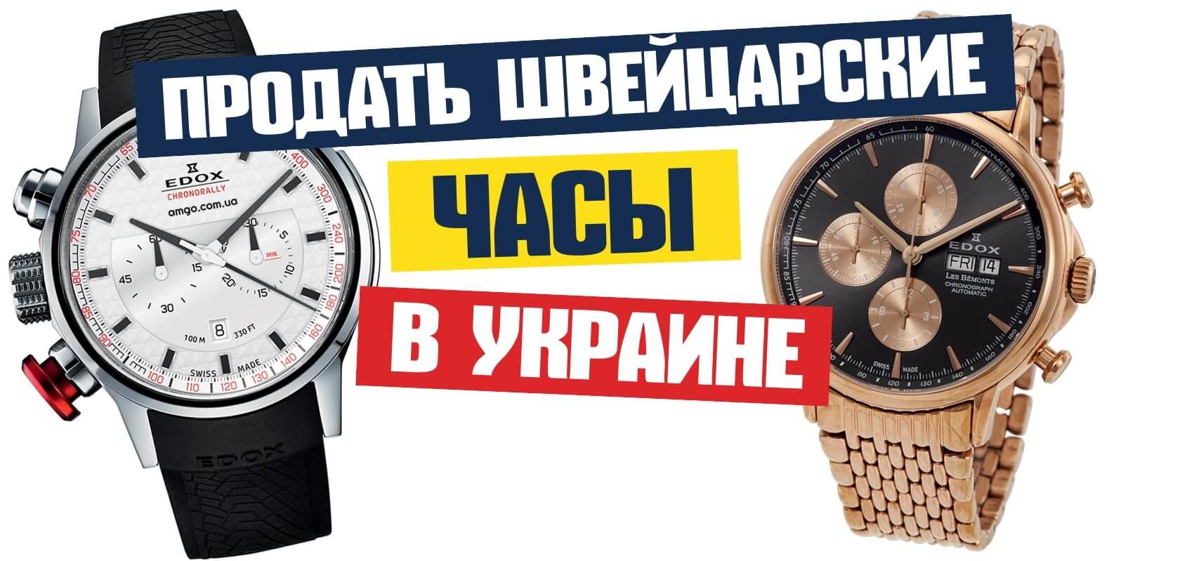 В сумах часов скупка из купить калининграде в золотые часы ломбарда