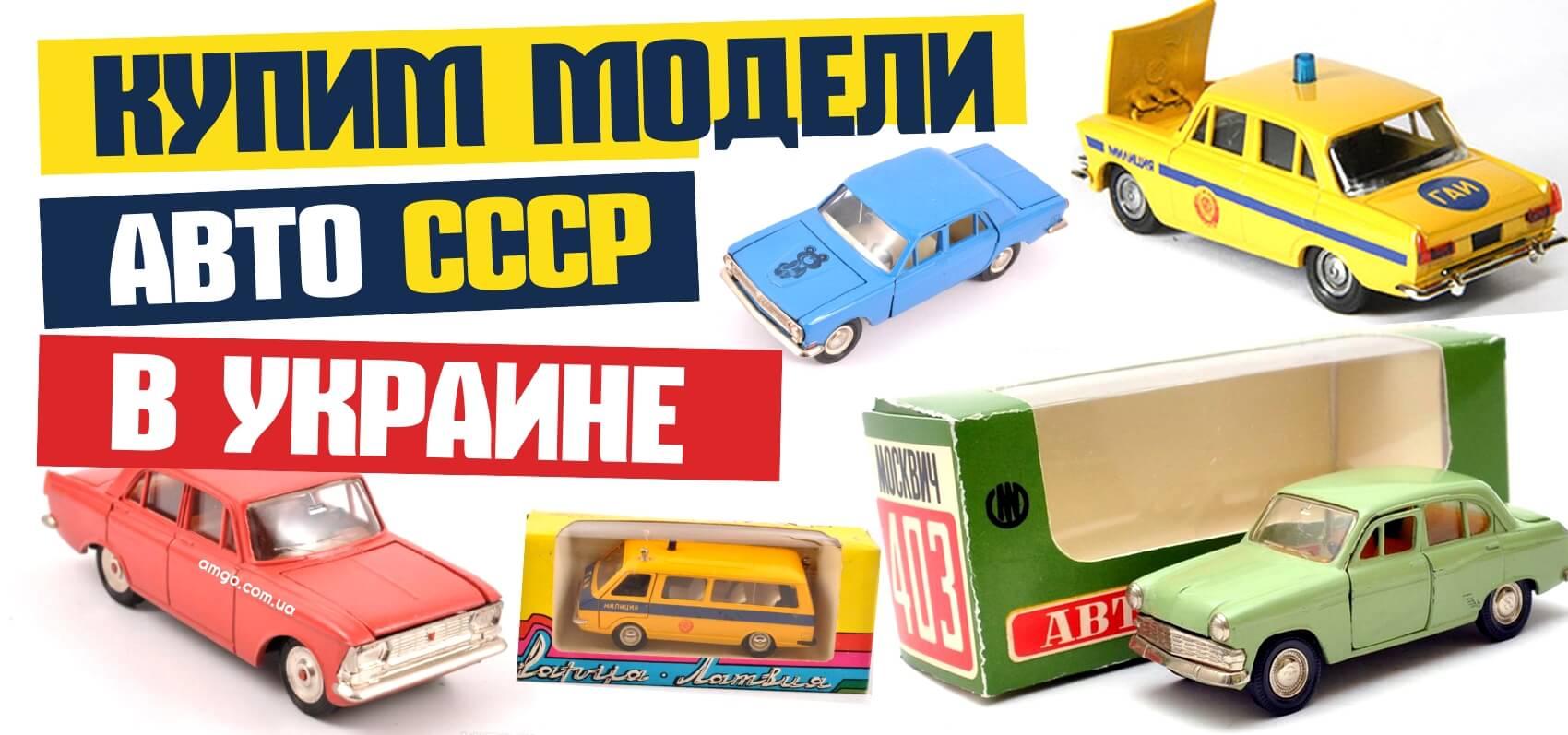 модели авто ссср москвич волга раф