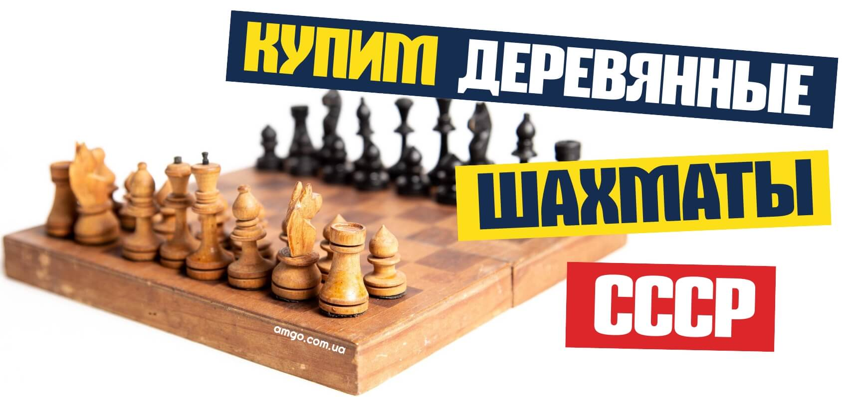 дорогие шахматы ссср