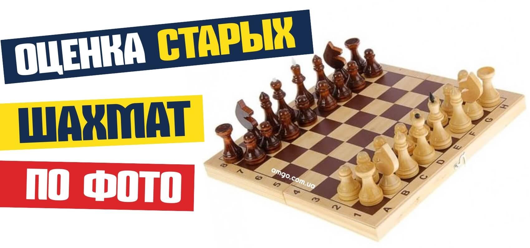 деревянные шахматы ссср