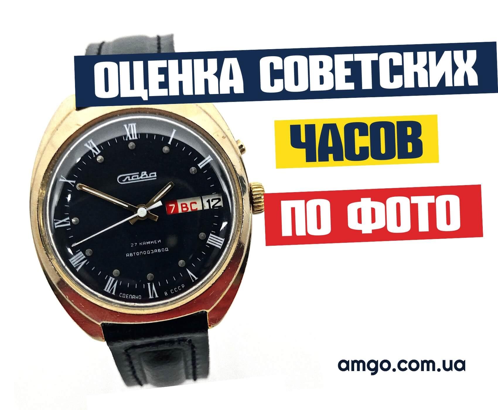 часы слава автоподзавод