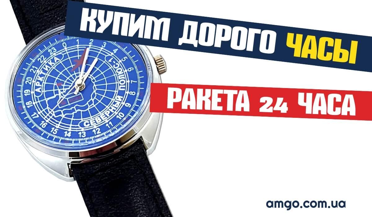 часы ракета 24 часа СССР полярные