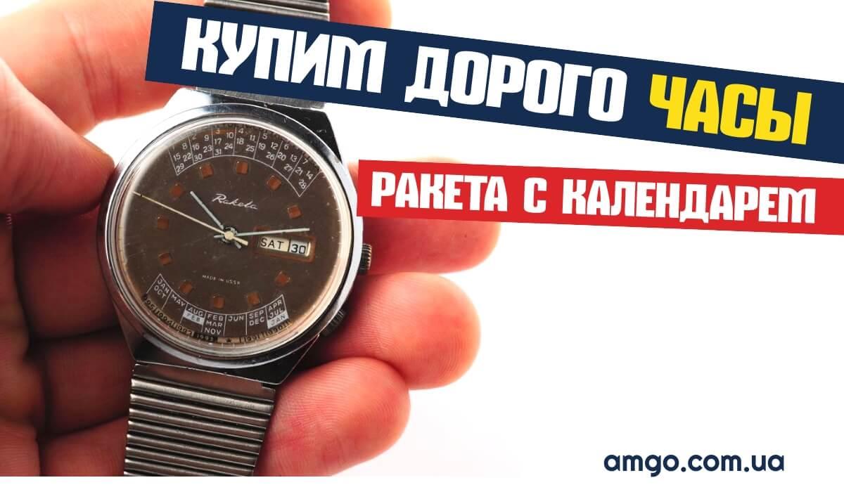 часы ракета календарь СССР