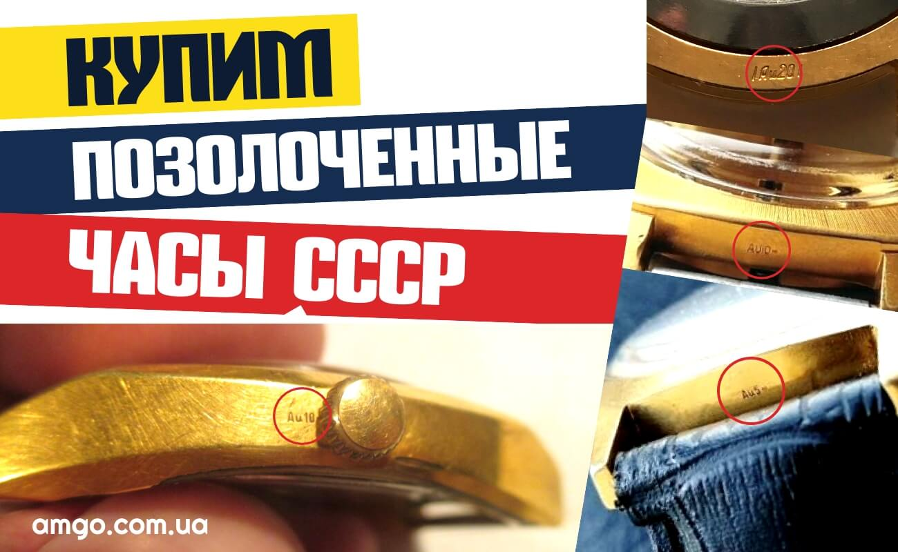 Скупка позолоченные часы ссср продать алматы можно в где часы