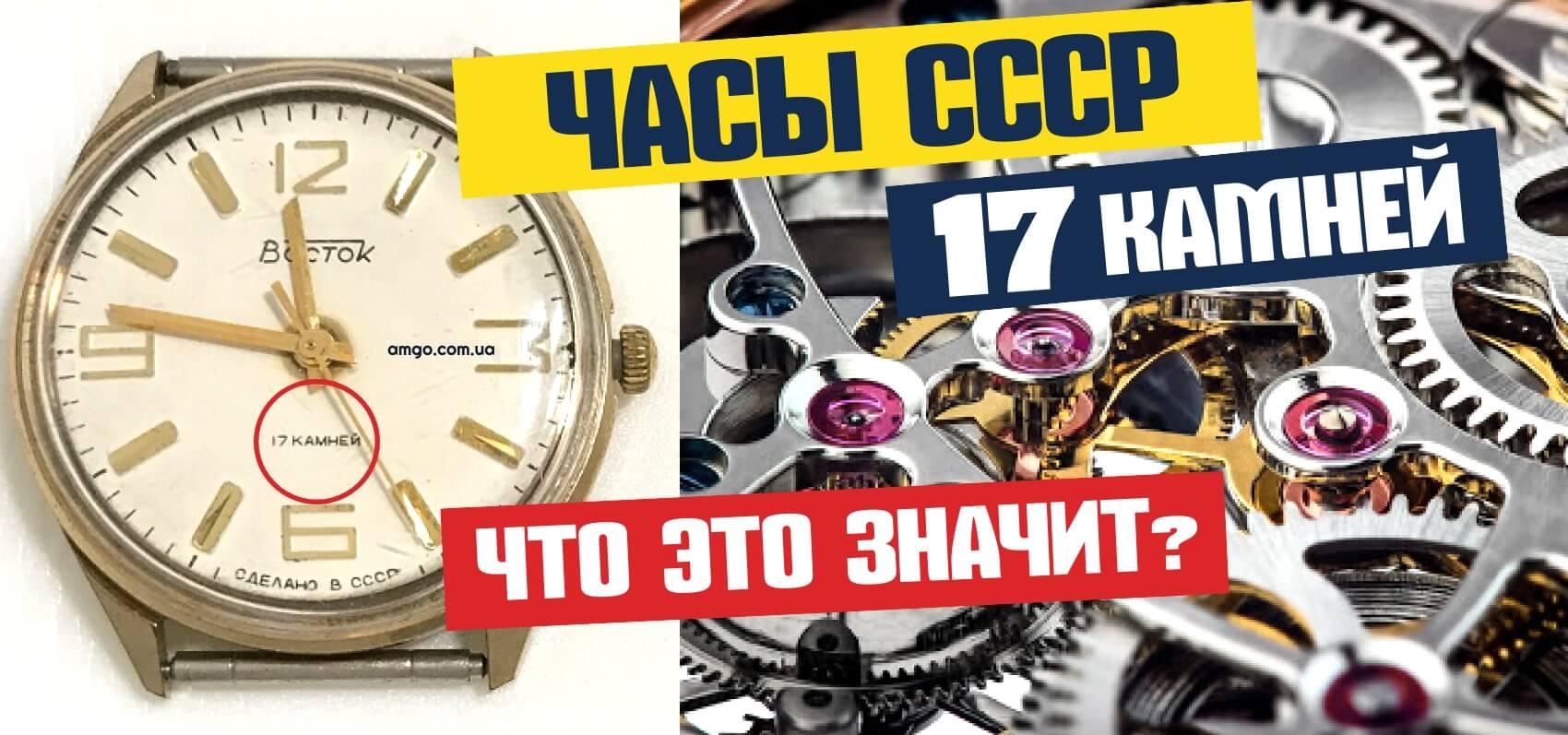 часы ссср 17 камней