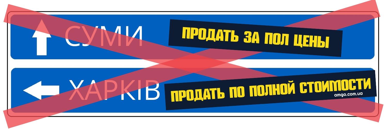 Харьков Сумы указатель