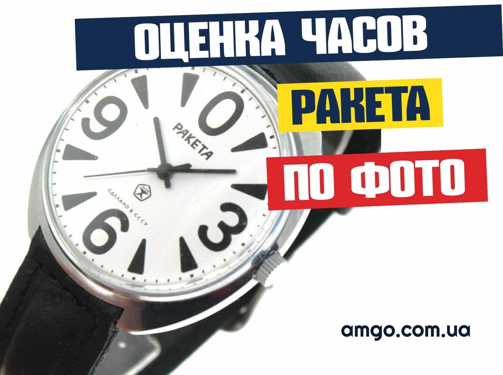Их ракета фирма стоимость часов panerai продам часы