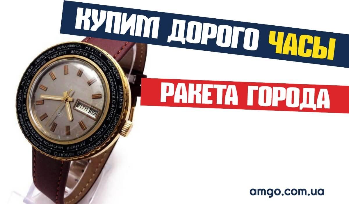 часы ракета города СССР