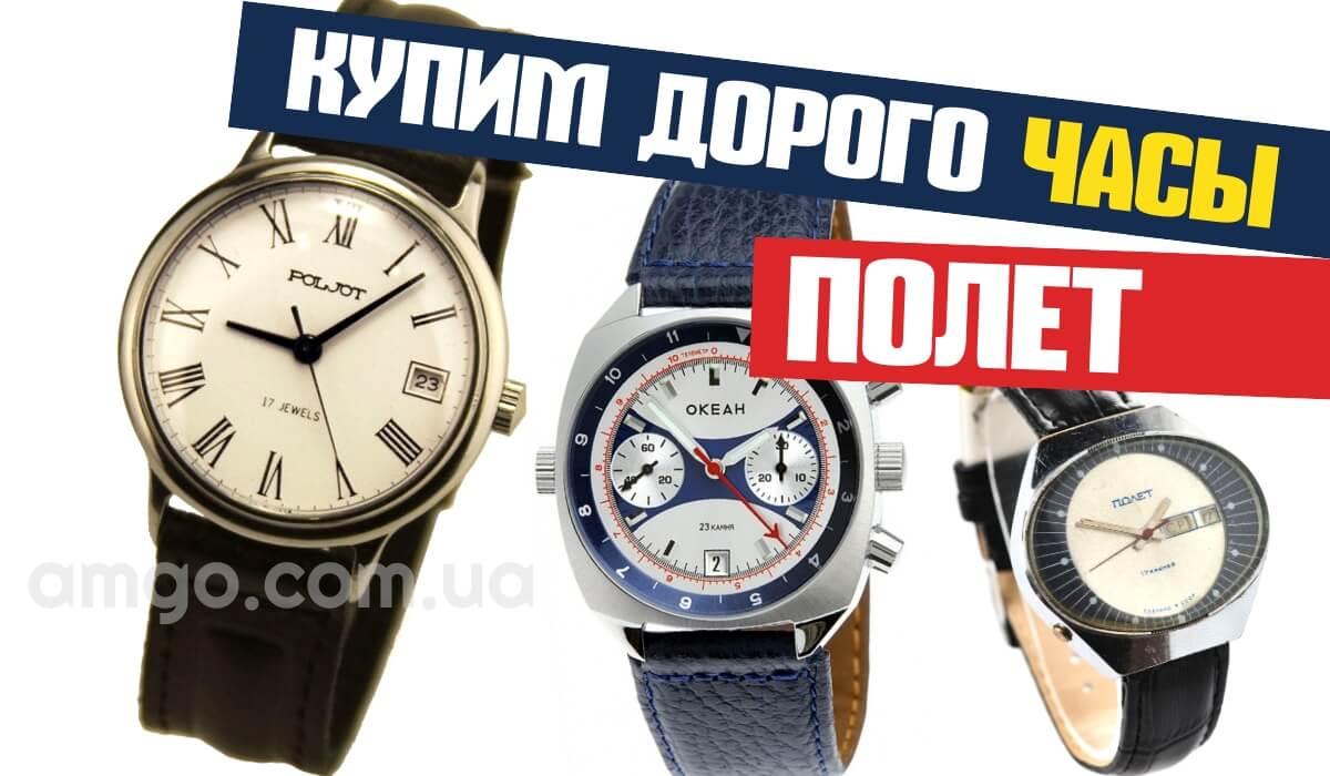 часы полет СССР