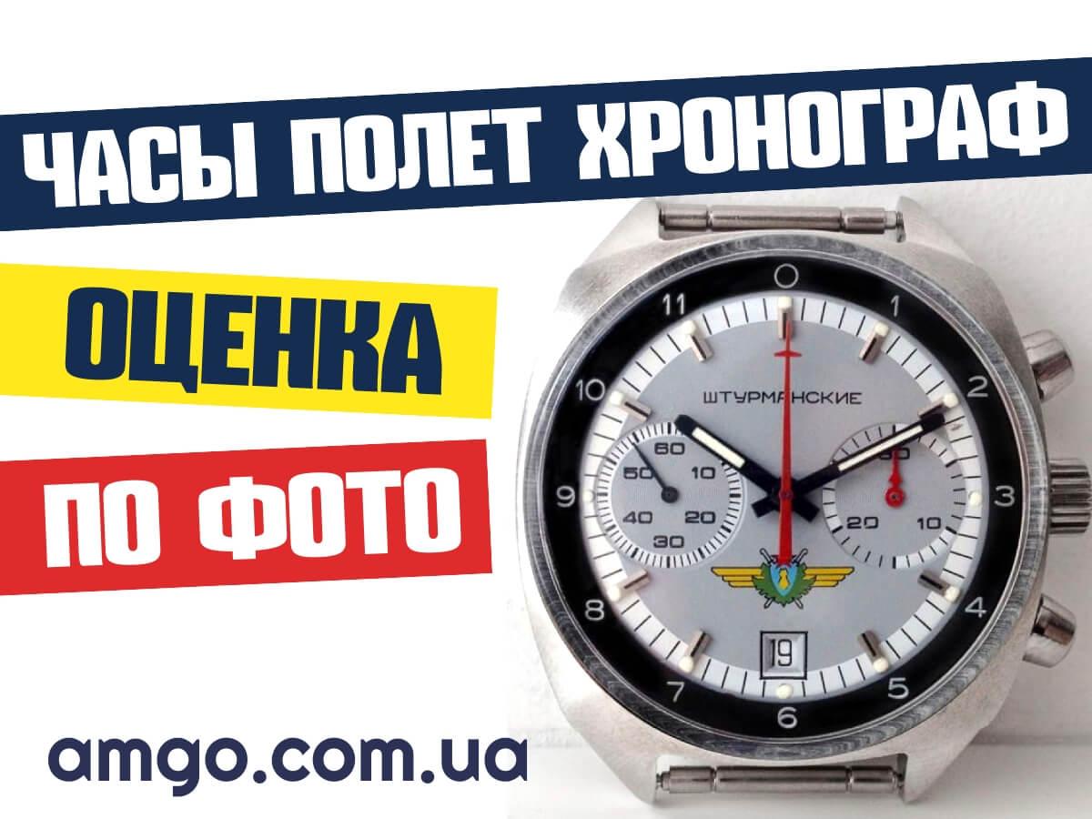 В москве круглосуточно оценка часов класса продать люкс часы швейцарские